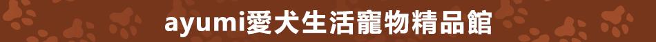 ayumi愛犬生活寵物精品館