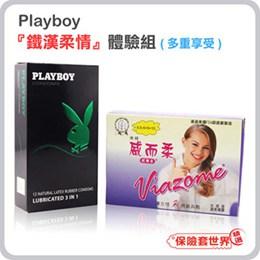 Playboy.『鐵漢柔情體驗組』