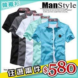糖果色條紋短袖襯衫