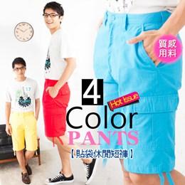 炫彩色系造型貼袋休閒短褲