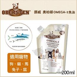 《OBERSTEN 挪威奧柏頓》OMEGA-3挪威純淨魚油
