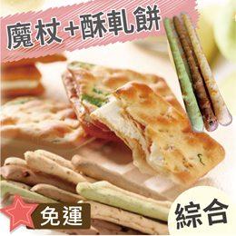 綜合★魔杖18支+酥軋餅18片