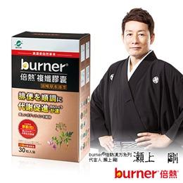【船井】burner倍熱 18味草本通聖複孅膠囊_1盒