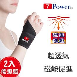7 Power超透氣磁力護腕2入