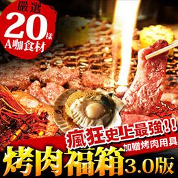 5.86KG→史上最高規格 BBQ 福箱!8~10人份
