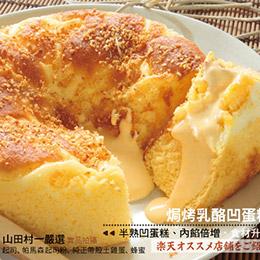 半熟凹蛋糕6吋(原味/巧克力/芋泥/芝麻花生/焗烤乳酪)