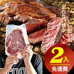 巨無霸PRIME沙朗牛排(16oz)/2入