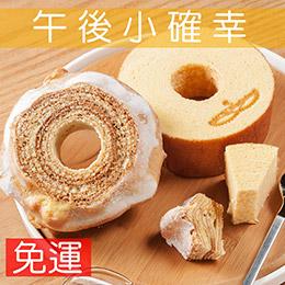 【MORI。守】4吋年輪蛋糕任選兩入免運