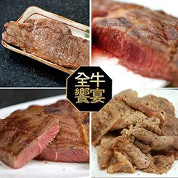 全牛饗宴(厚切沙朗+霜降牛+嫩肩牛+翼板牛)