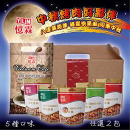 【零嘴同歡組】 腰果2包+咖啡一袋小禮盒