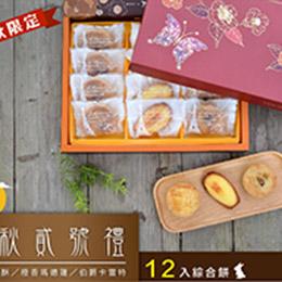 鴻豆王國-中秋貳號禮/中秋禮盒