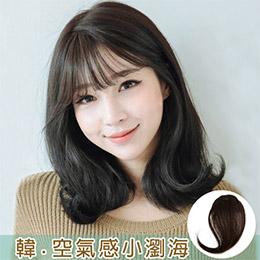 韓系空氣感小瀏髮髮片(新版加長)