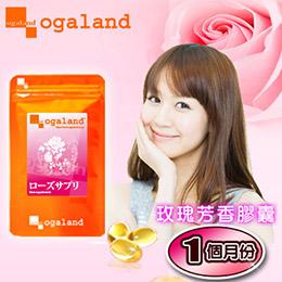 玫瑰精油 薔薇 日本吃的玫瑰香水 【共1個月份】
