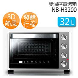 P牌 NB-H3200 32公升 雙溫控電烤箱《贈食譜》