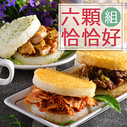 團購冠軍米漢堡!口味任選6組