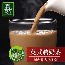 《控糖設計》英式真奶茶一盒
