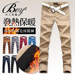 發熱保暖內刷毛卡其長褲