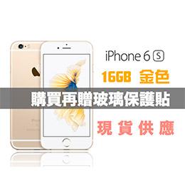 Apple iPhone 6s 4.7吋 16G 金色