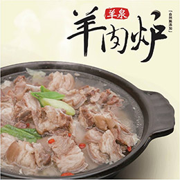 【傳香三代】 羊泉清燉羊肉爐