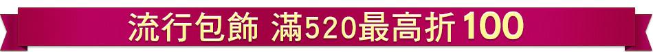 流行包飾 滿520最高折100