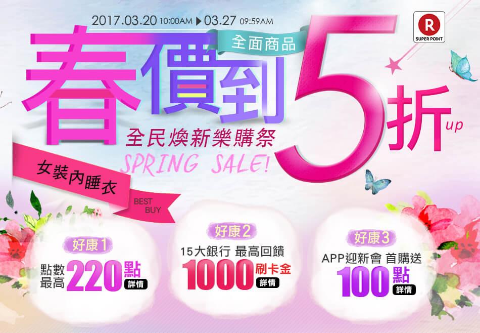 春價到商品5折起,全民煥新樂購祭,採買當季流行春裝。