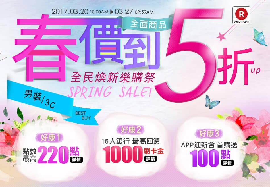 春價到商品5折起,全民煥新樂購祭,搶購Go Pro攝影機與3C家電