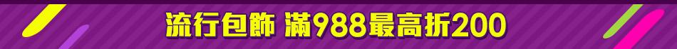 流行包款飾品免運滿888最高折200
