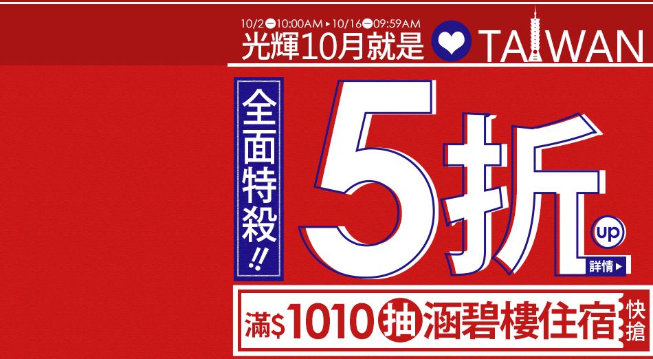 光輝10月就是愛台灣:天天整點五折特賣,iPhone、Dyson下殺四折