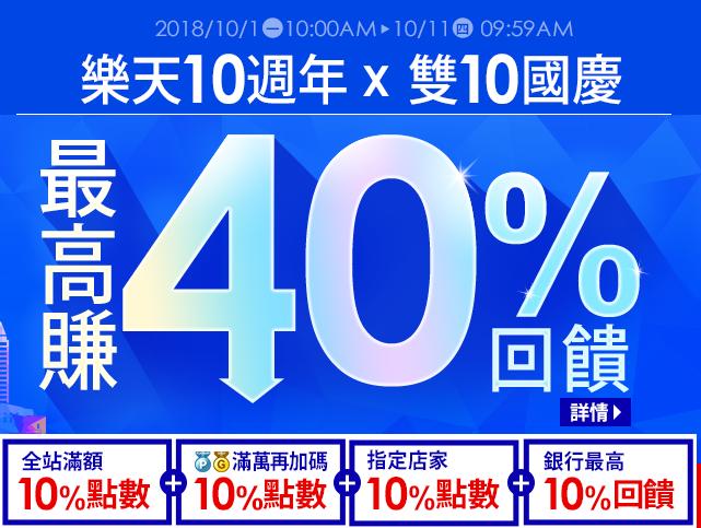樂天10週年X雙10國慶:整點下殺5折,最高賺40%點數回饋
