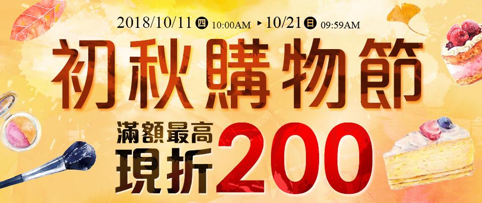 初秋購物節,人氣美食-秋天甜點、零食、美食推薦,滿額最高現折200