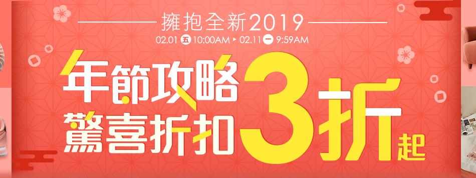 擁抱全新2019 年節攻略驚喜折扣:激推美食甜點、零嘴飲品開運5折up!