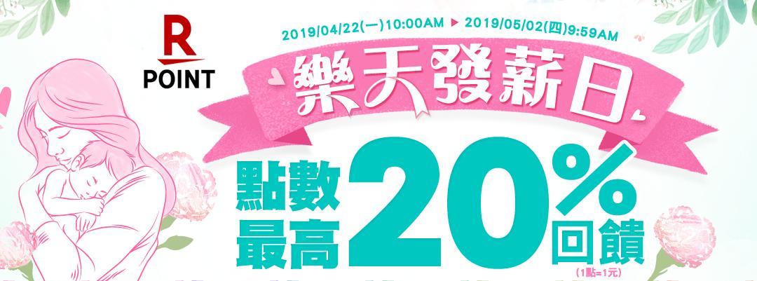 201904樂天發薪日:男裝運動、戶外露營用品等 最低5折up!