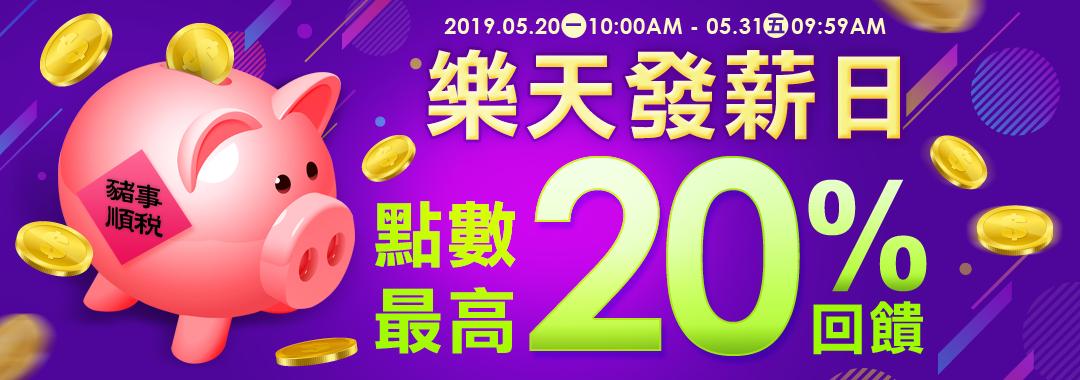 201904樂天發薪日:母親節禮物推薦美妝精品、女裝、3c家電 點數最高20%回饋!