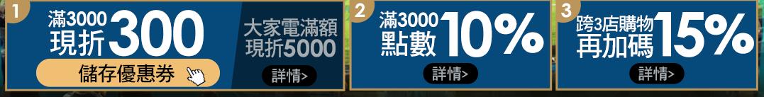 狂賀LAMIGO三連霸,樂天三重送:親子寵物$299免運