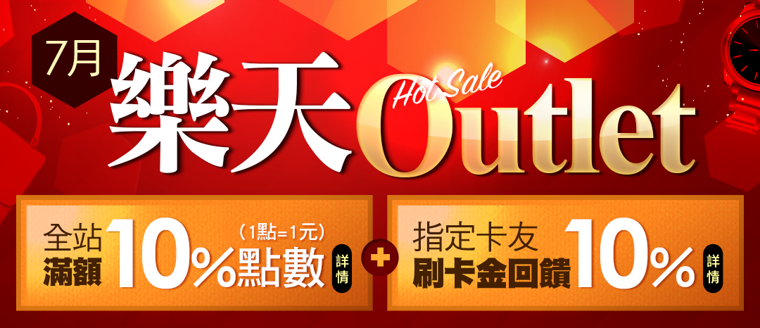 201907樂天市集outlet:3C居家、美食即期品等,全站滿額15%點
