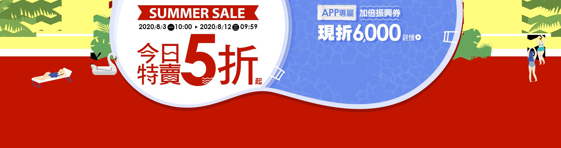 Summer sale全站5折起!好評加碼!結帳不限金額再9折| Rakuten樂天市場