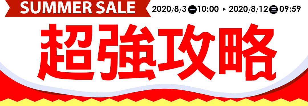 Summer sale振興現折6000!優惠券天天領| Rakuten樂天市場