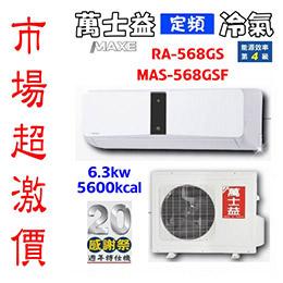 萬士益 MAXE 6.3kw 定頻冷專1對1冷氣