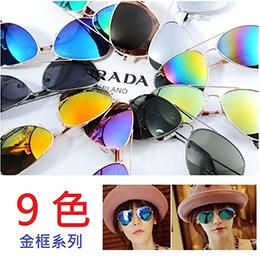 炫彩反光復古時尚太陽眼鏡 加贈眼鏡盒