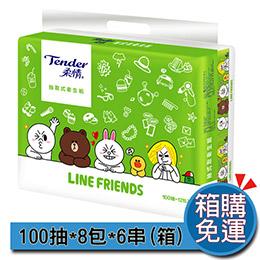 柔情 LINE FRIENDS 授權版抽取衛生紙100抽*8包*6串(箱)