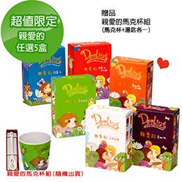 《親愛的超值限定》人氣飲品5盒