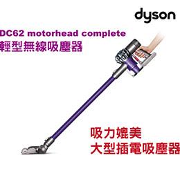 最新 Dyson DC62 雙層氣旋數位馬達無線吸塵器