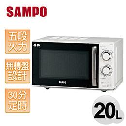 【聲寶SAMPO】20L定時無轉盤機械式微波爐