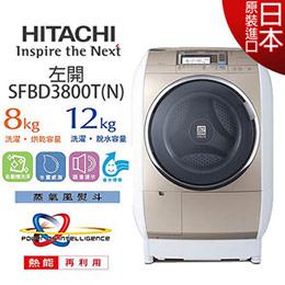 HITACHI SFBD3800T 日立 12KG 風熨斗滾筒式洗脫烘洗衣機