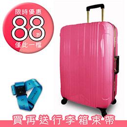 COSSACK PRACTICAL 27吋德國鋁框行李箱