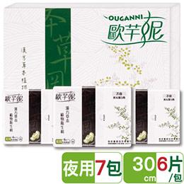 漢方草本植物衛生棉量多乾爽舒眠組