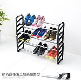 小資二層伸縮鞋架
