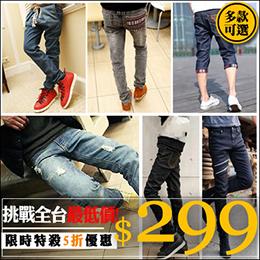 均一價$299丹寧潮流牛仔褲