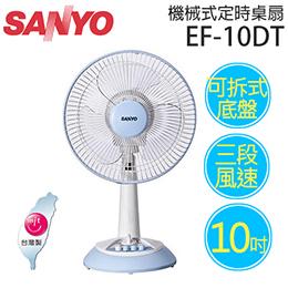 SANYO 台灣製 EF-10DT 10吋定時桌扇