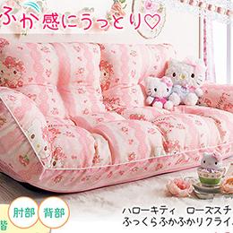 Hello Kitty玫瑰懶人沙發床墊-14段式調整